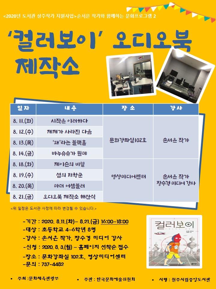 컬러보이 오디오북 제작소_안내문.jpg
