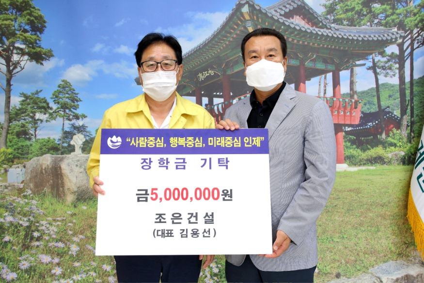 2020_08_27 장학금 기탁식(조은건설 대표 김용선 ) 1.JPG