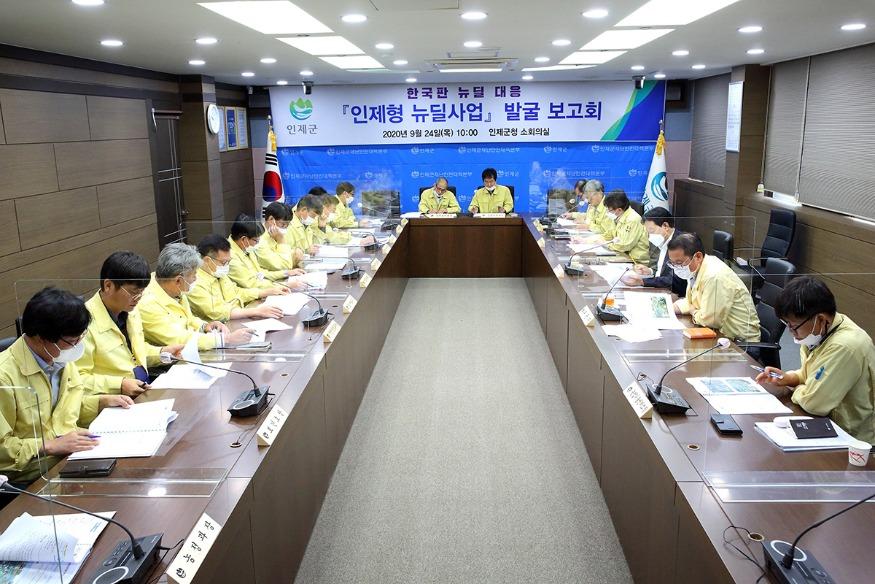 2020_09_24 인제형 뉴딜사업 발굴 보고회 1.JPG