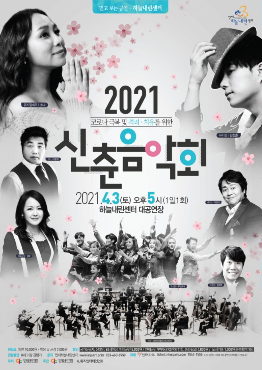 2021년 신춘음악회 개최.png