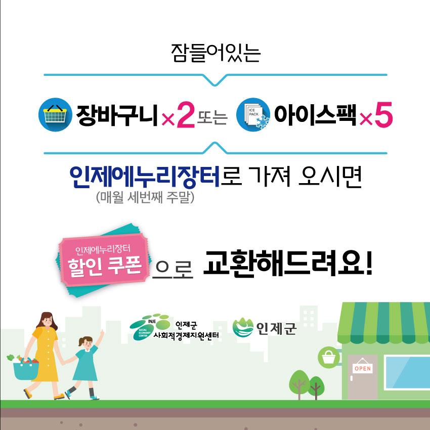 친환경이벤트_sns2.jpg